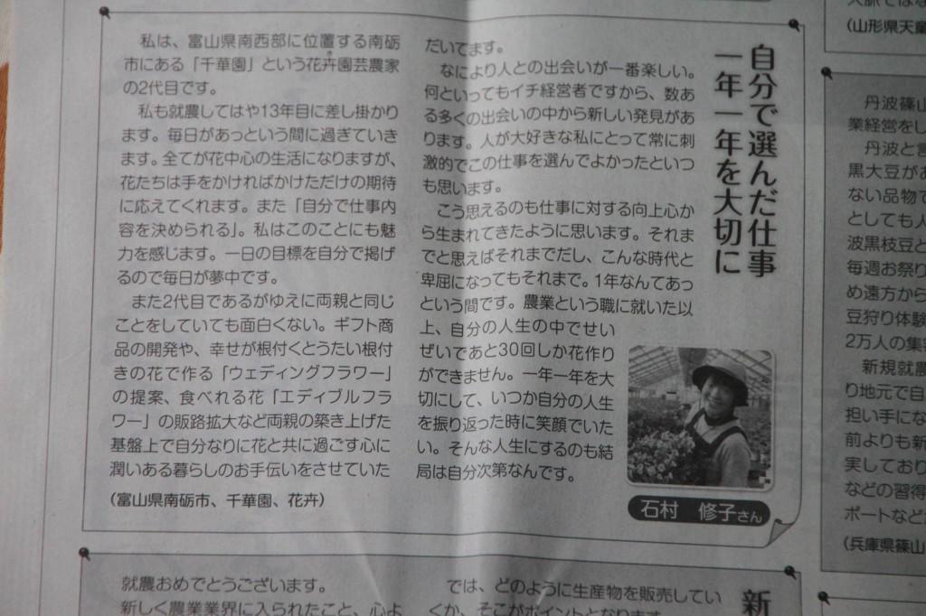 農業共済新聞全国版