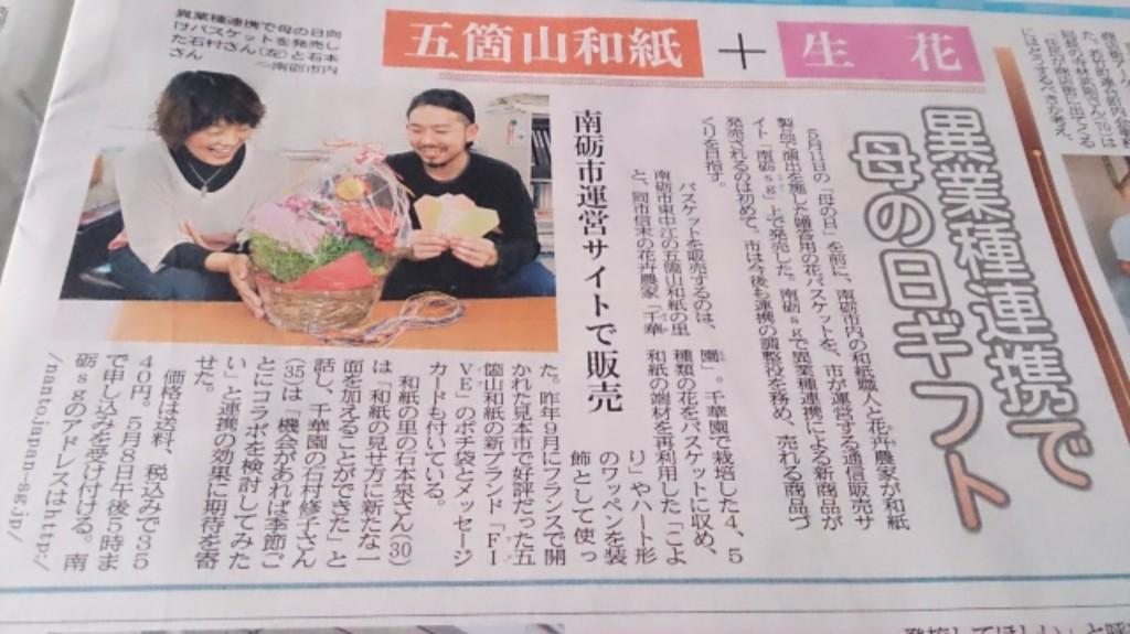 富山新聞に掲載されました☆