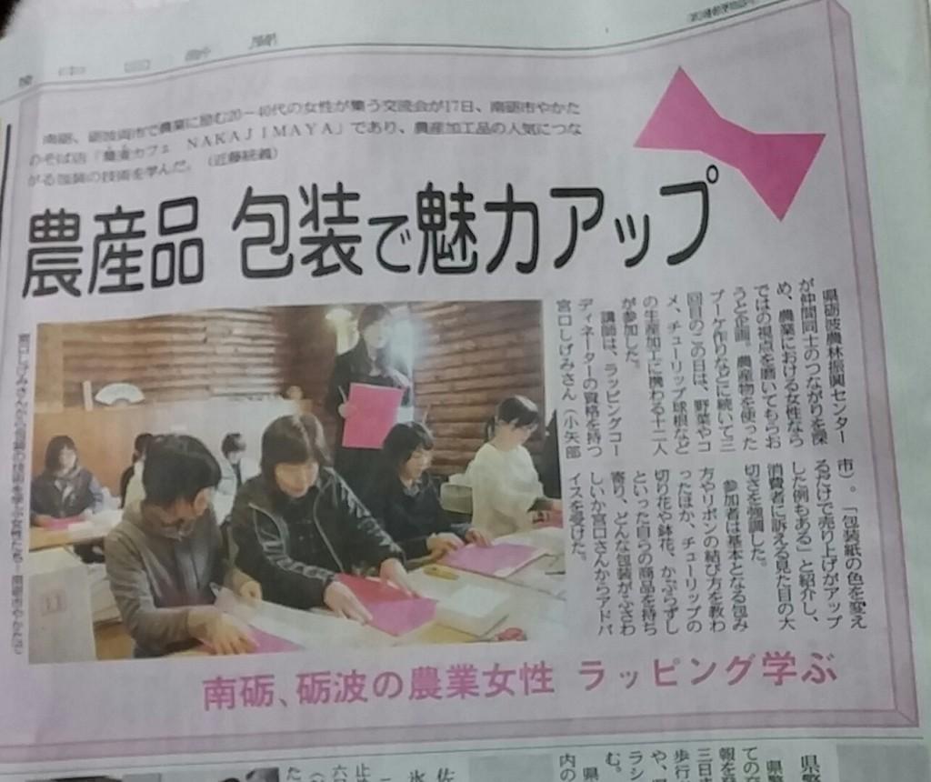 先日の様子が新聞に掲載されました☆