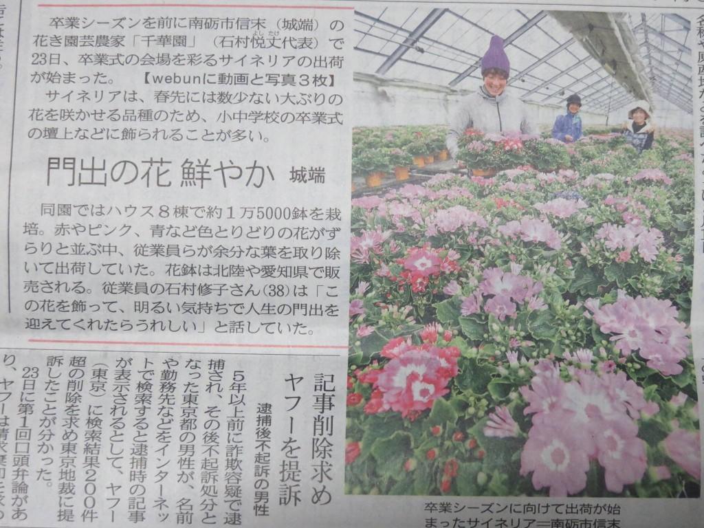 連日に渡り北日本新聞さまさま