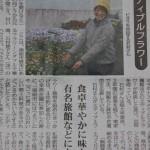 全国農業新聞に掲載されました!!