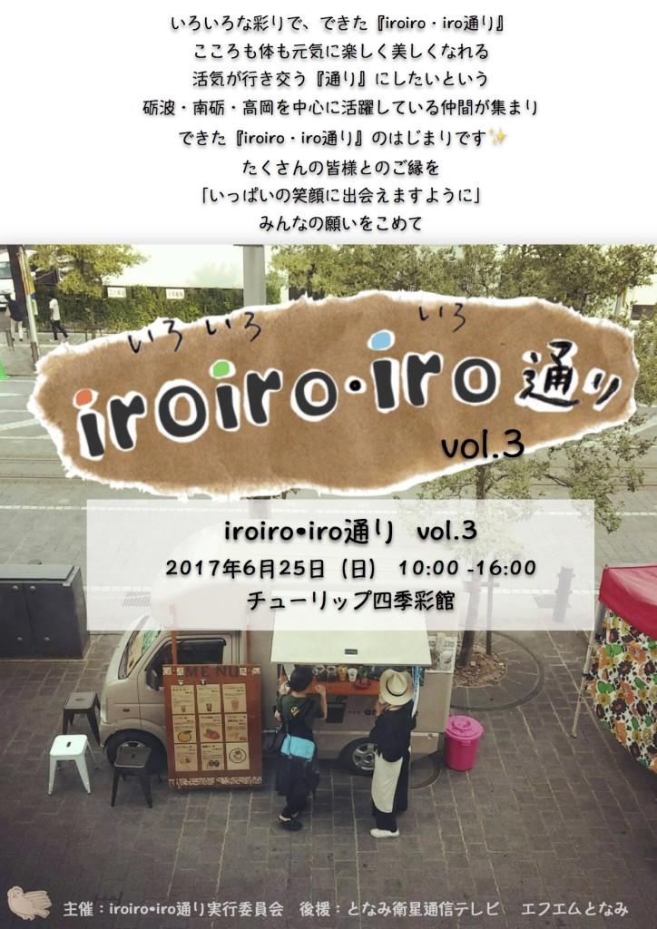今週末は3回目の「iroiroiro通り」!!