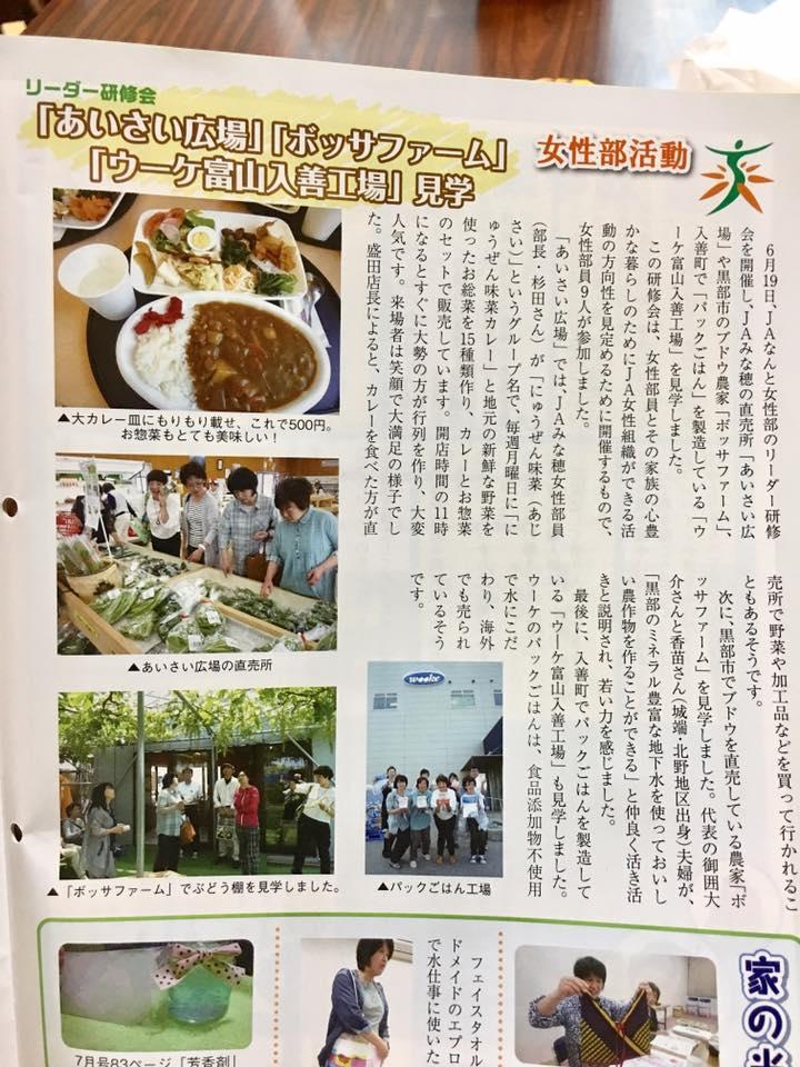 JAなんと広報誌8月号に女性部の活動が掲載