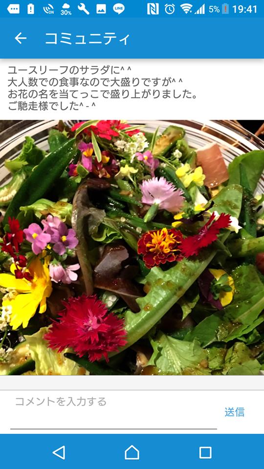 エディブルフラワー「美食花」でパーティー☆