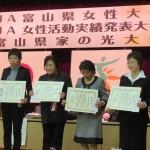 JA富山県女性大会に出席してきました