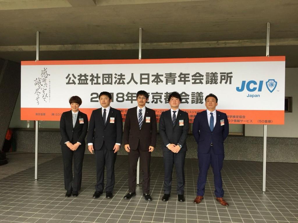 「公益社団法人日本青年会議所京都会議」に行ってきました!!