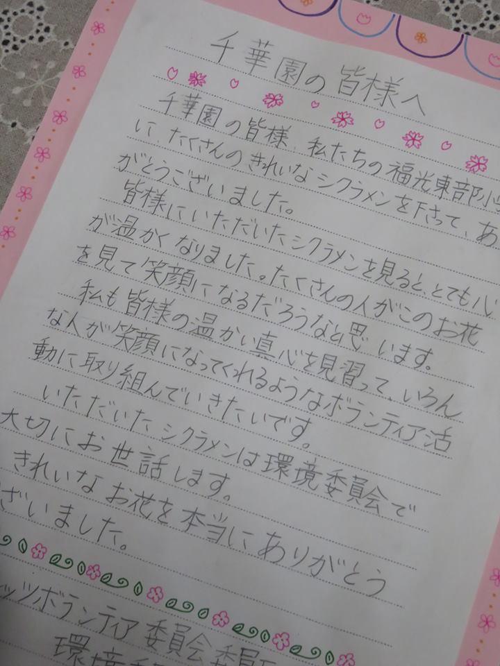 小学生よりお手紙を頂きました!!