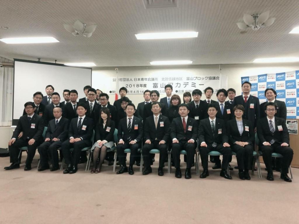 富山アカデミーに参加してきました