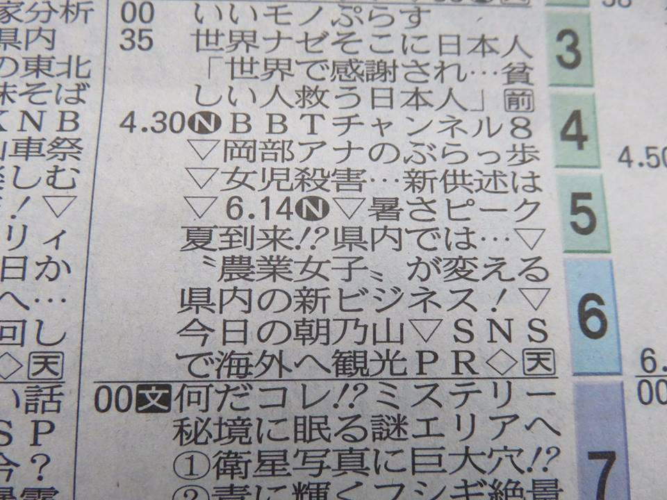 きょうの夕方のBBT富山テレビに登場