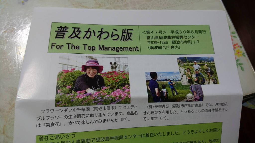地元の農業振興センターかわら版に掲載されました!!