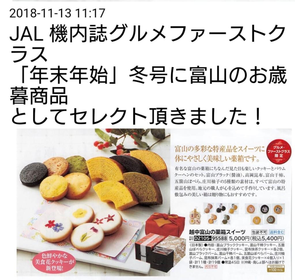 JAL機内誌ファーストクラス「年末年始」冬号に!!