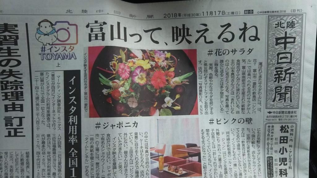 新聞の一面に☆