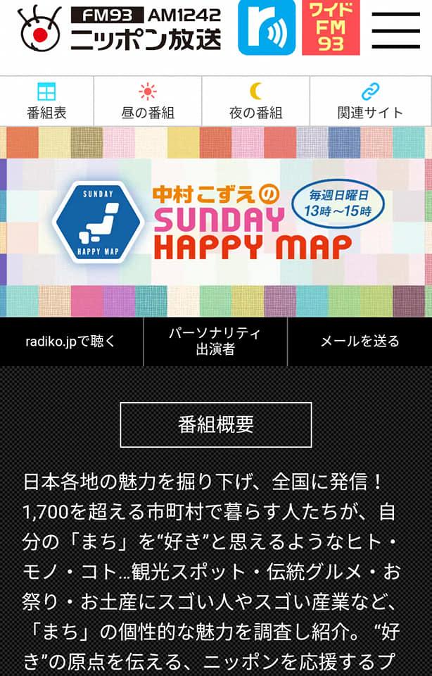 ニッポン放送の生電話出演!!!
