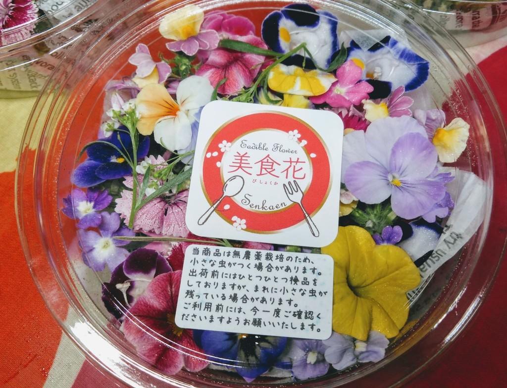エディブルフラワー「美食花」のお問い合わせ
