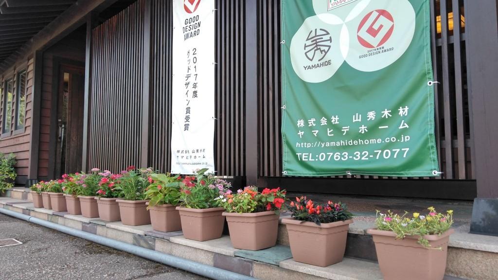住宅会社の庭先へお花の納品