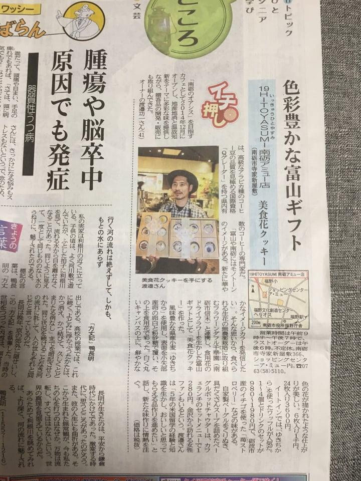 19HITOYASUMIさん富山新聞