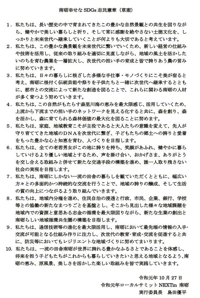 続☆ローカルサミットNEXT