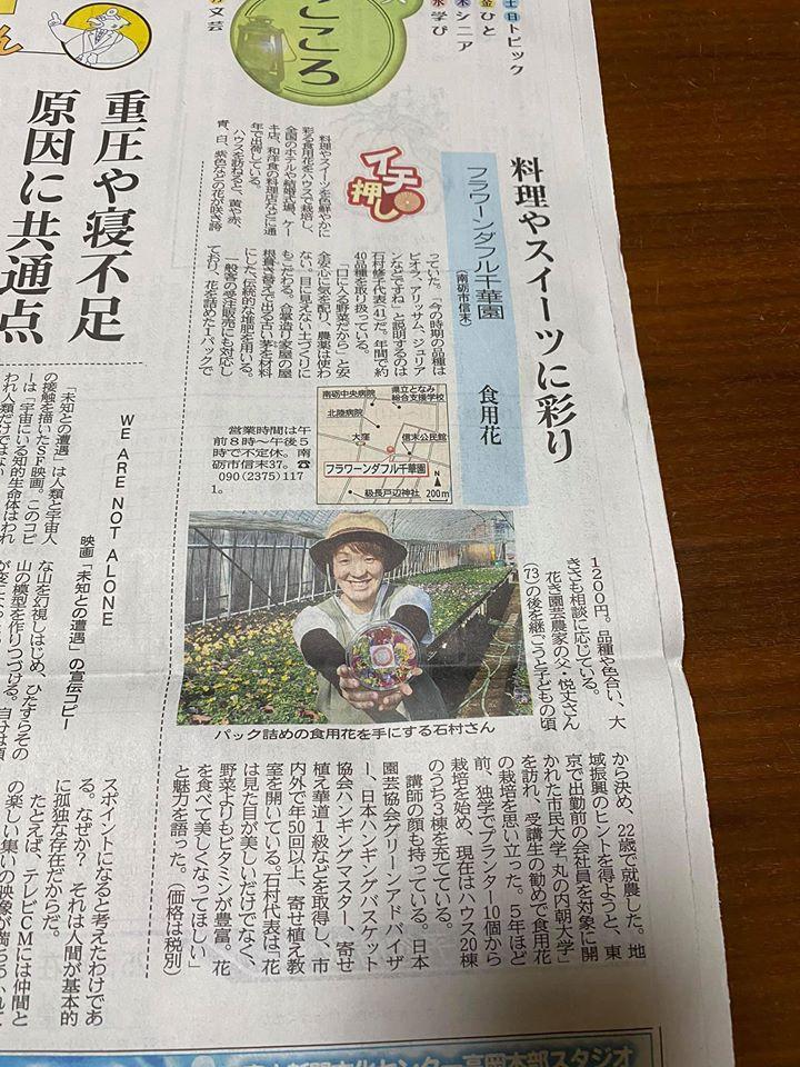 昨日の富山新聞に掲載されました☆
