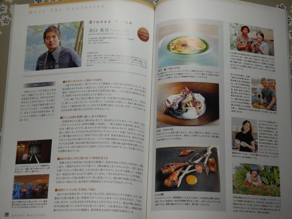 料理マスターズに登場!!!
