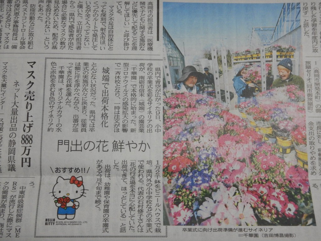 今朝の北日本新聞朝刊