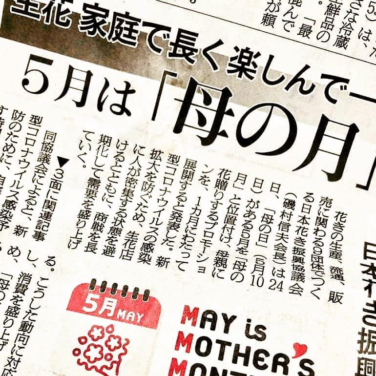 今年の5月は「母の月」