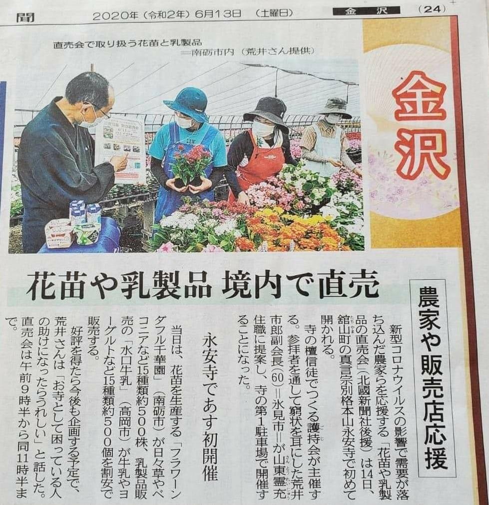 今朝の北國新聞に
