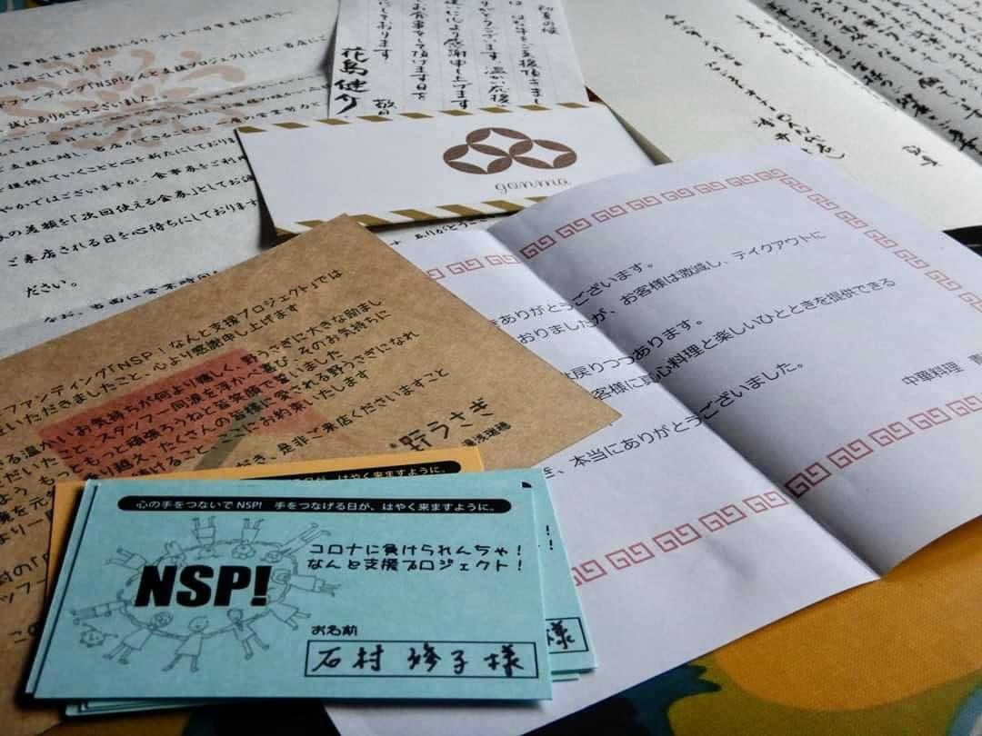「お楽しみ券」到着☆