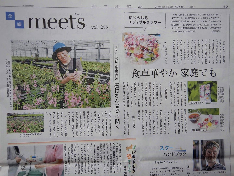 本日の北日本新聞の朝刊☆