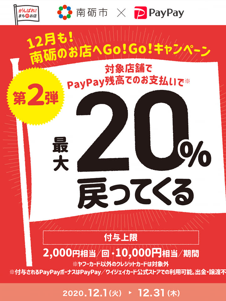 paypay楽しい~♪