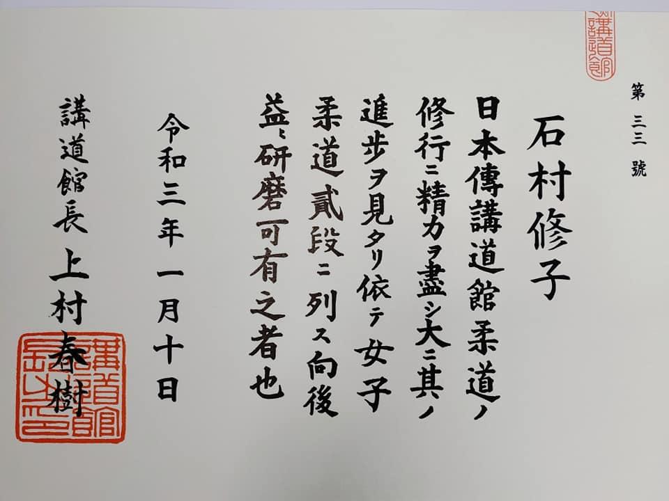 祝☆柔道弐段
