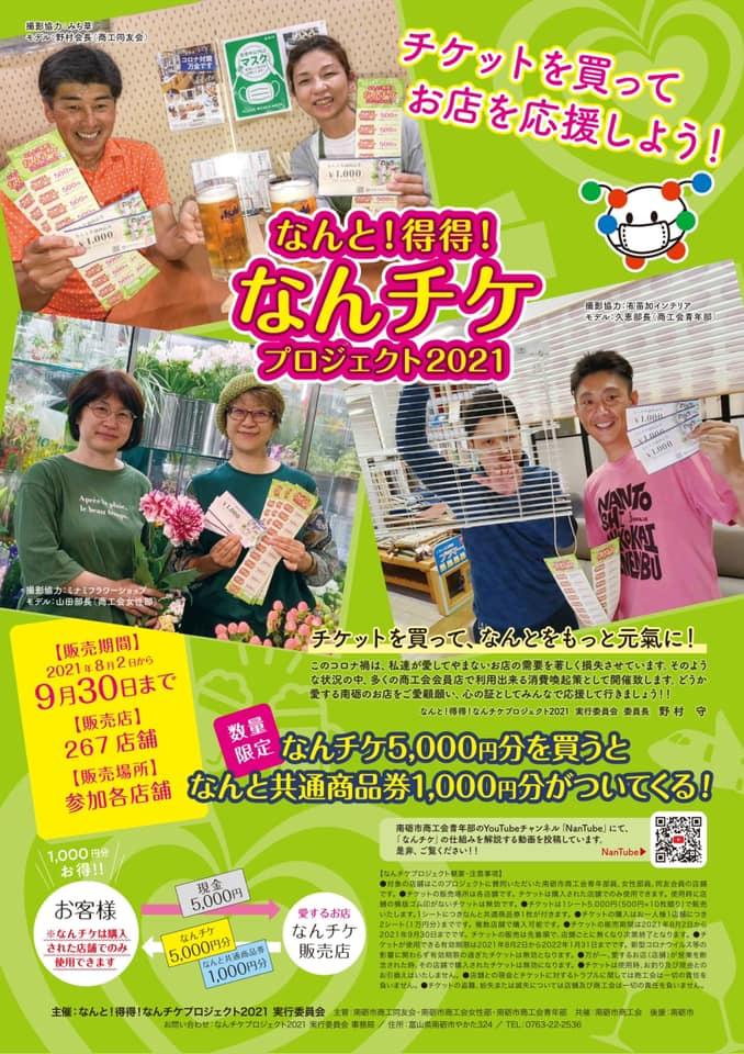 なんチケ今年も発売開始!!