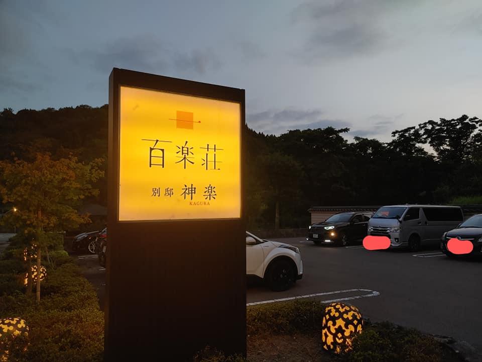 千華園ファミリー巡り旅「金沢湯涌温泉百楽荘」様